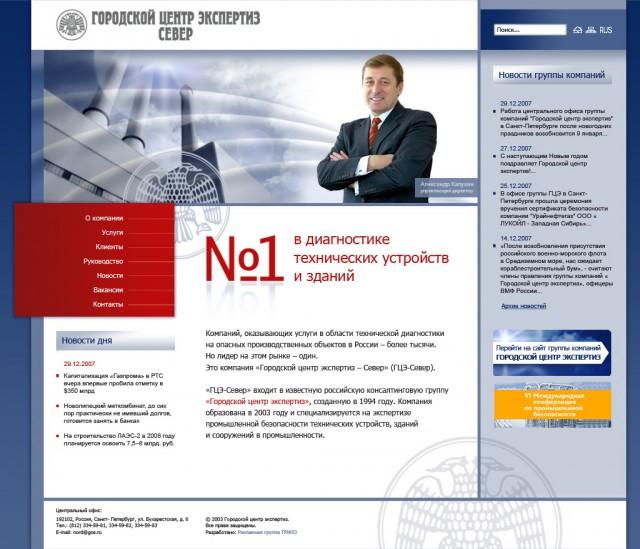 ГЦЭ site